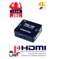 مبدل HDMI به VGA جی بی ال