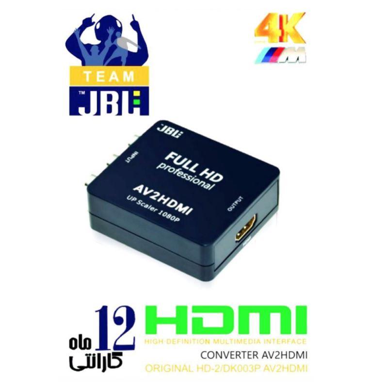 مبدل AV به HDMI جی بی ال